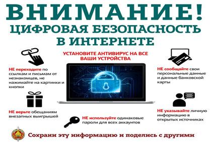 Цифровая безопасност в интернете_1